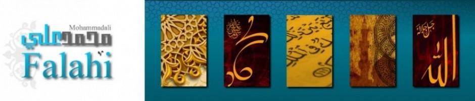www.falahi.com